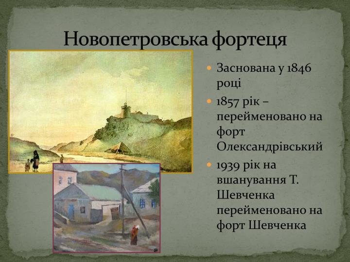 Новопетровська