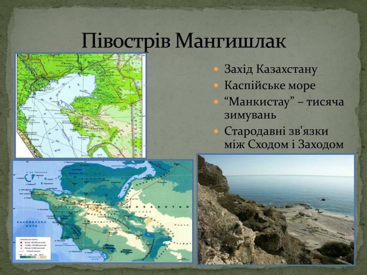 Півострів Мангишлак