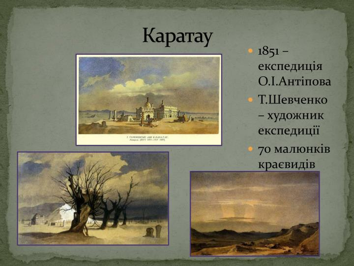 Каратау