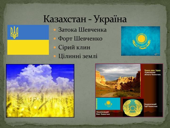 Казахстан - Україна