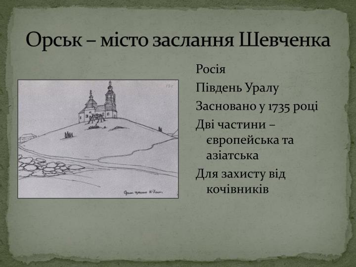 Орськ