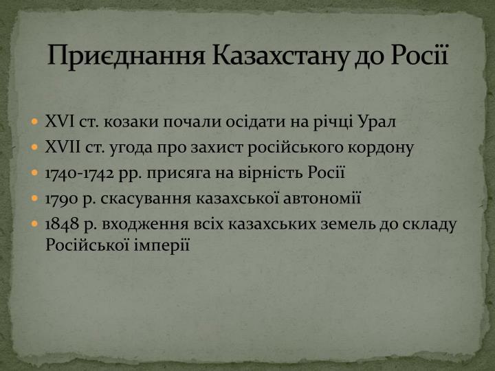 Приєднання Казахстану до Росії