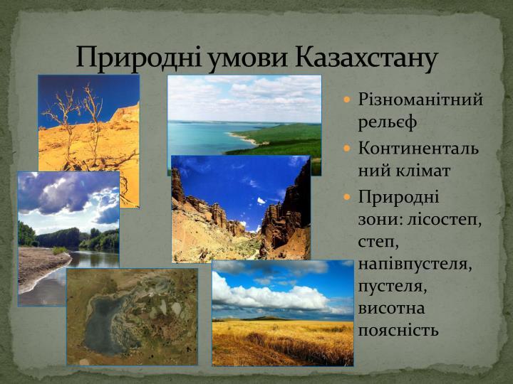 Природні умови Казахстану