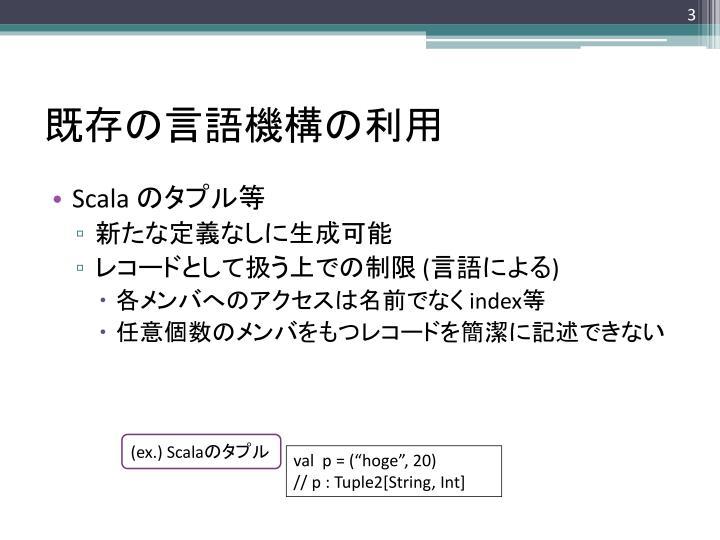 既存の言語機構の利用