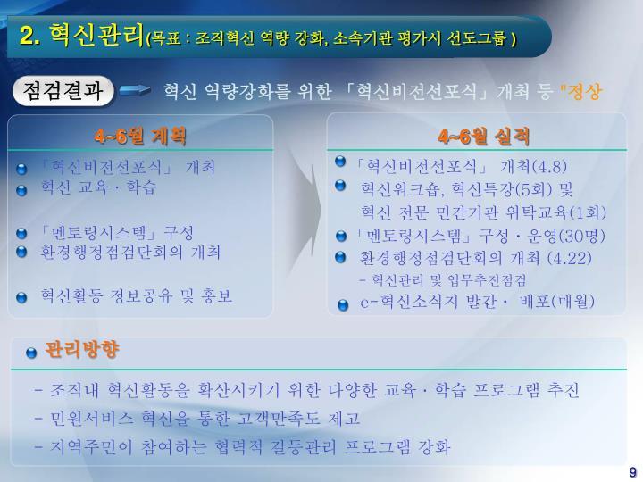 혁신 역량강화를 위한 「혁신비전선포식」개최 등