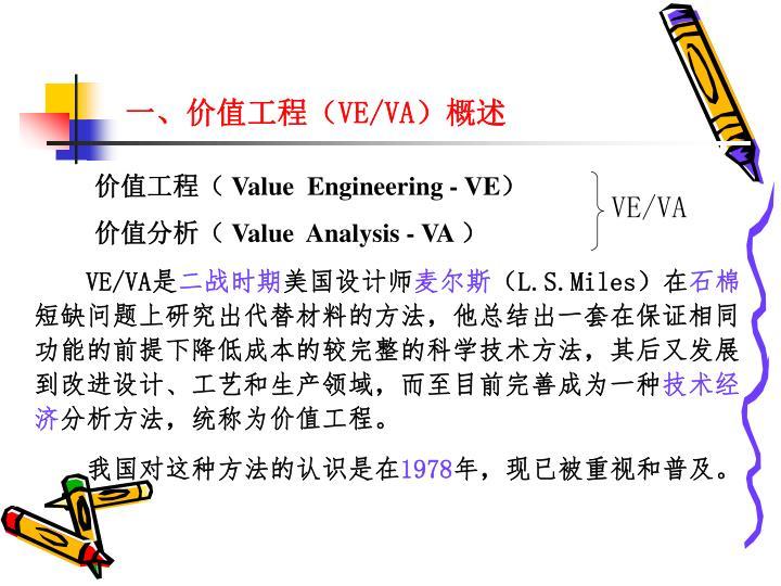 一、价值工程(