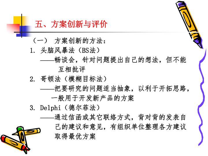 五、方案创新与评价