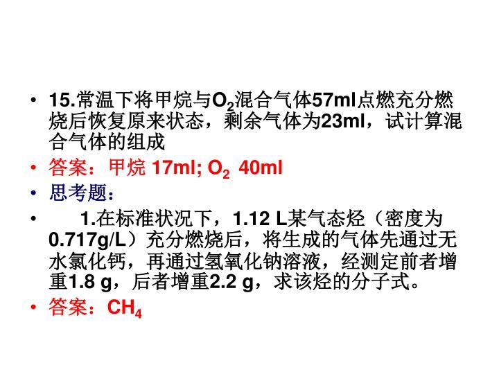 15.常温下将甲烷与O