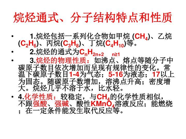 烷烃通式、分子结构特点和性质