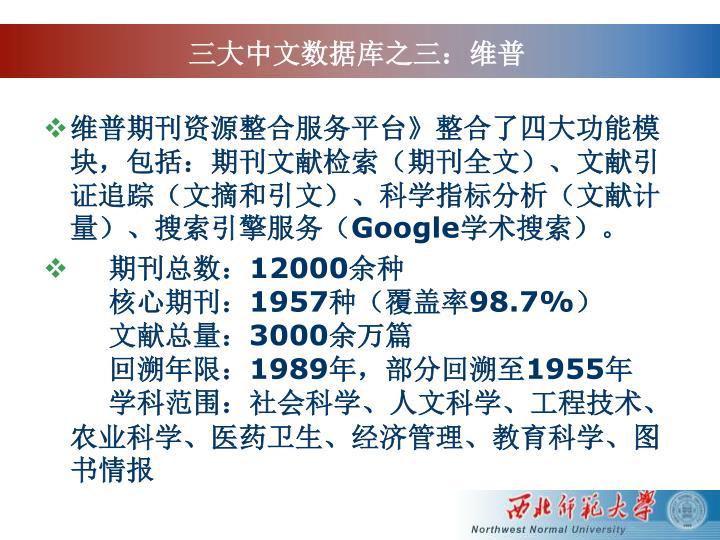 三大中文数据库之三:维普