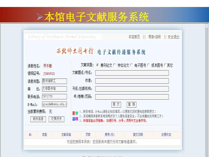 本馆电子文献服务系统