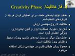 3 creativity phase