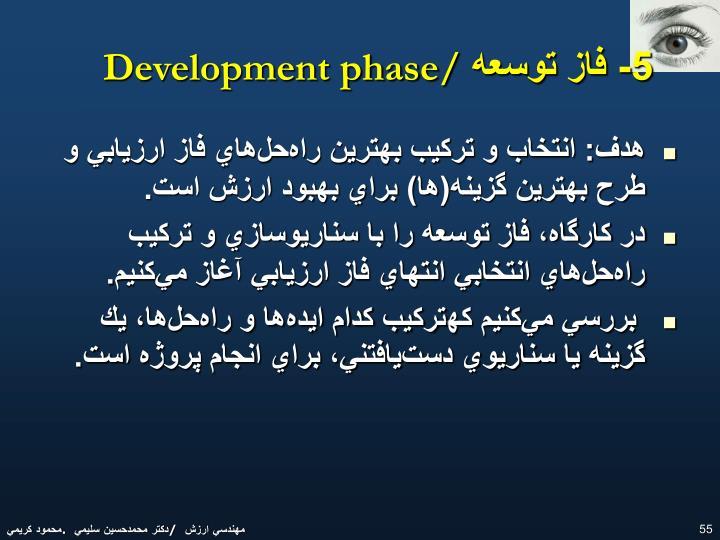 5- فاز توسعه