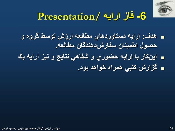 6- فاز ارايه
