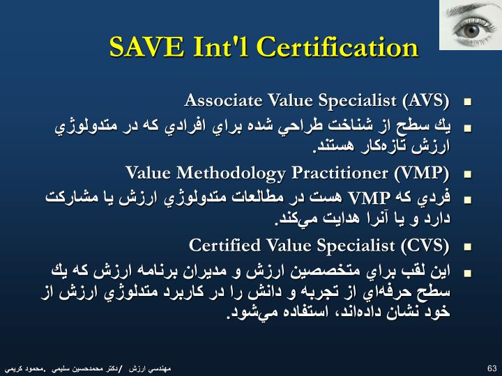 SAVE Int'l Certification