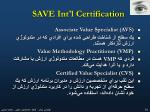 save int l certification