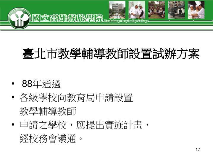 臺北市教學輔導教師設置試辦方案