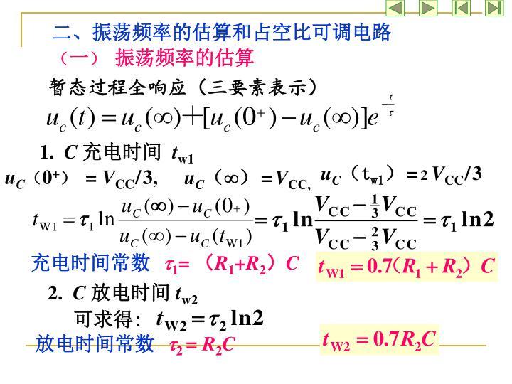 二、振荡频率的估算和占空比可调电路