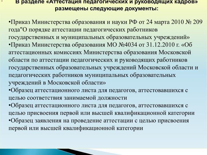 В разделе «Аттестация педагогических и руководящих кадров»