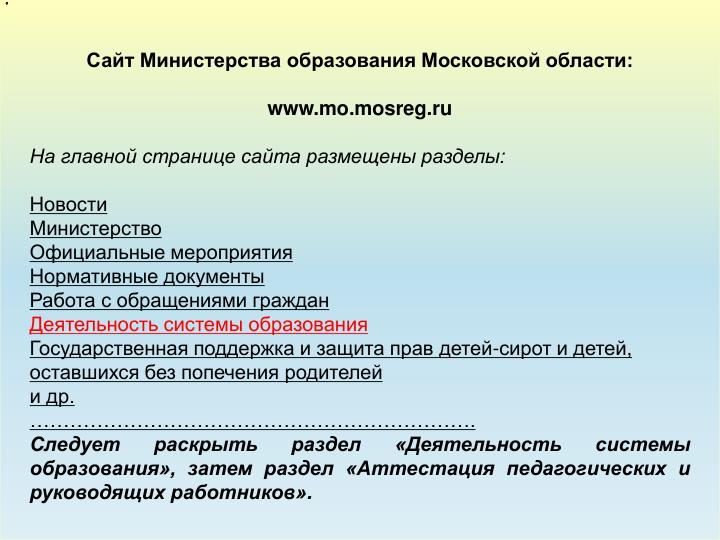 Сайт Министерства образования Московской области: