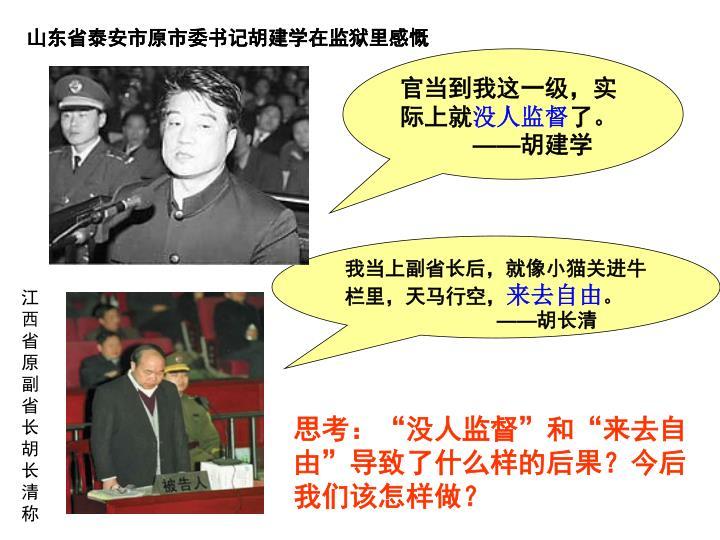 江西省原副省长胡长清称