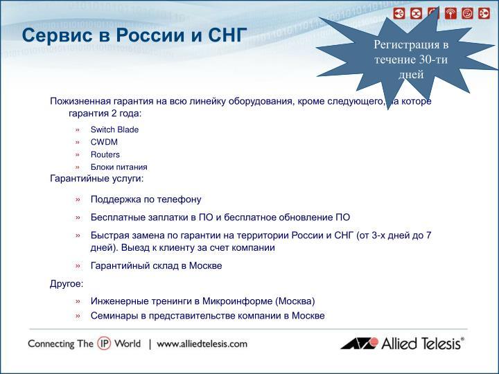 Сервис в России и СНГ