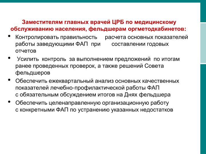 Заместителям главных врачей ЦРБ по медицинскому обслуживанию населения, фельдшерам