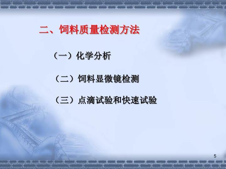 二、饲料质量检测方法