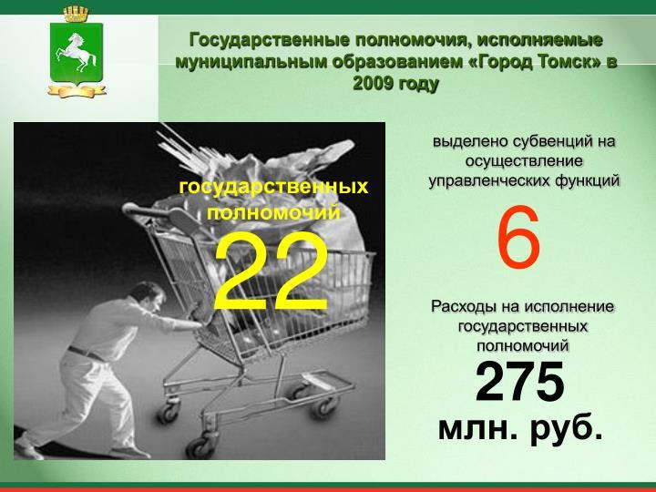 Государственные полномочия, исполняемые муниципальным образованием «Город Томск» в 2009 году