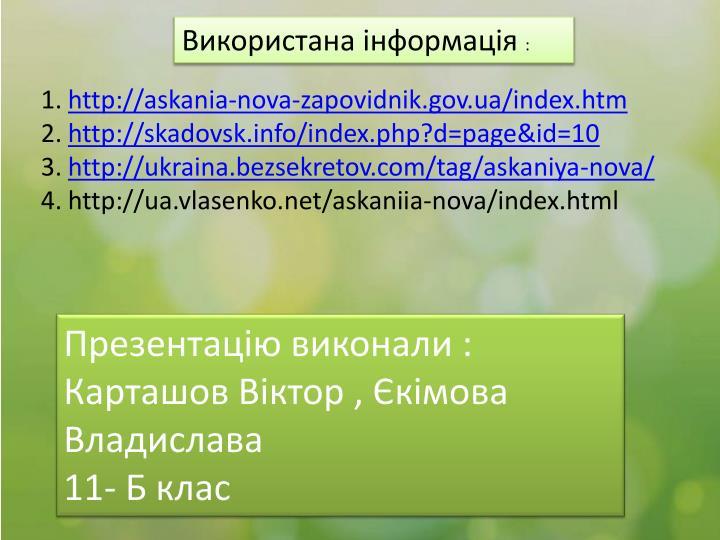 Використана інформація