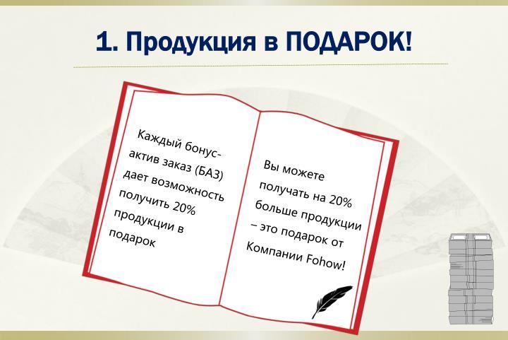 1. Продукция в ПОДАРОК!