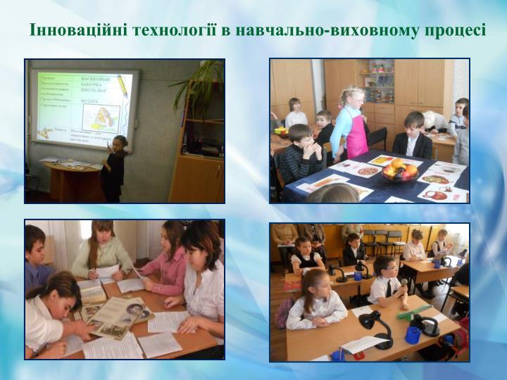 Інноваційні технології в навчально-виховному процесі