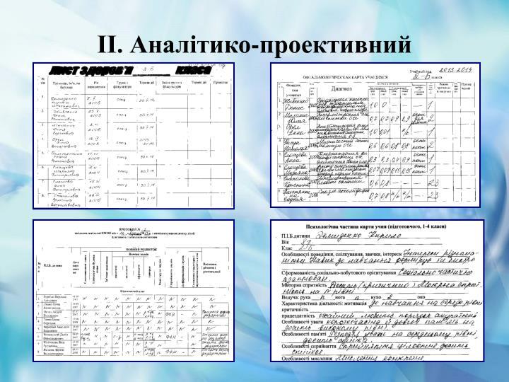 ІІ. Аналітико-проективний