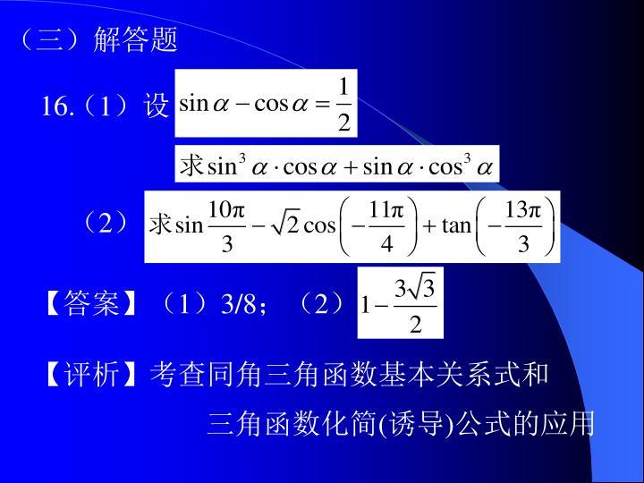 (三)解答题