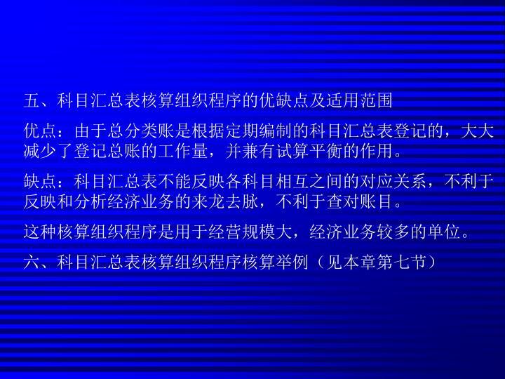 五、科目汇总表核算组织程序的优缺点及适用范围