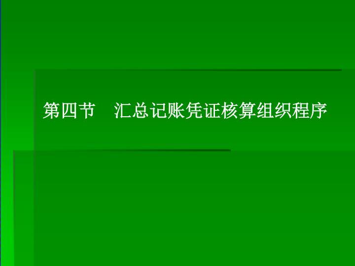 第四节  汇总记账凭证核算组织程序