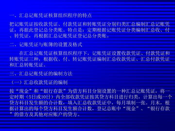 一、汇总记账凭证核算组织程序的特点