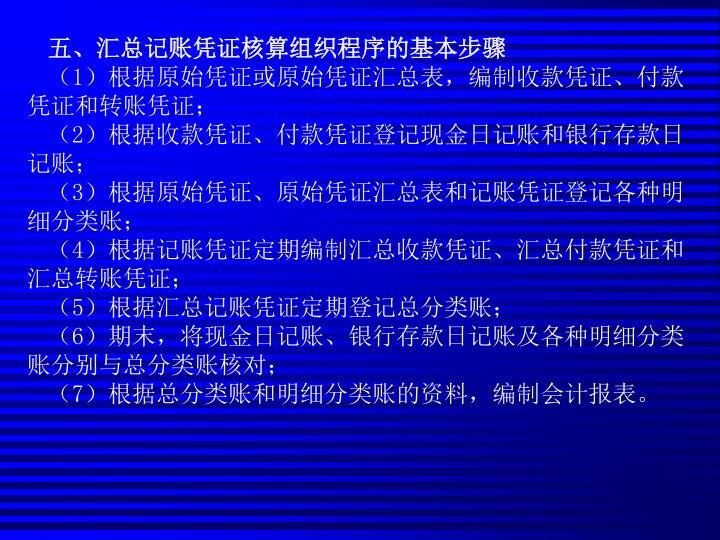 五、汇总记账凭证核算组织程序的基本步骤