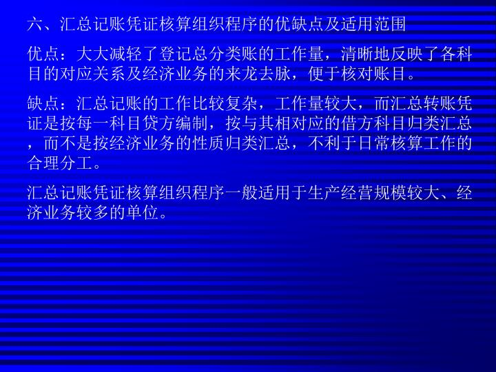 六、汇总记账凭证核算组织程序的优缺点及适用范围