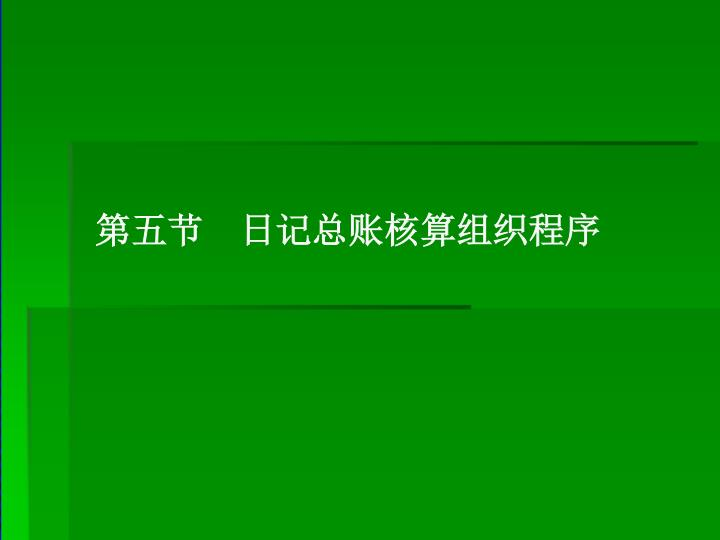 第五节  日记总账核算组织程序