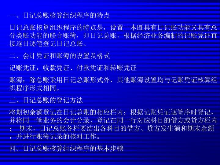 一、日记总账核算组织程序的特点