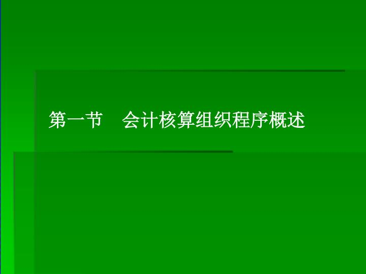 第一节  会计核算组织程序概述