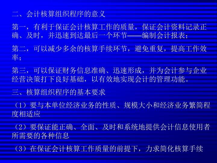 二、会计核算组织程序的意义
