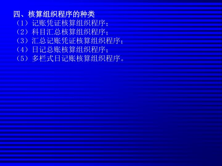 四、核算组织程序的种类
