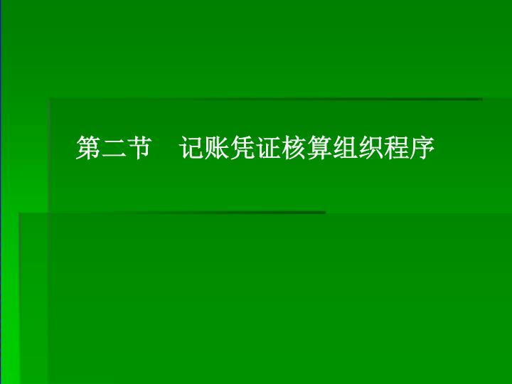 第二节  记账凭证核算组织程序