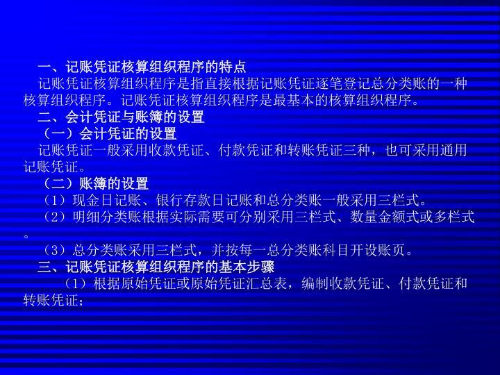 一、记账凭证核算组织程序的特点