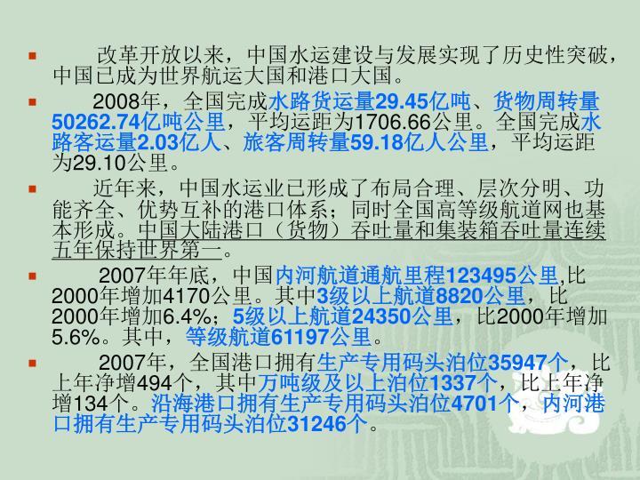 改革开放以来,中国水运建设与发展实现了历史性突破,中国已成为世界航运大国和港口大国。