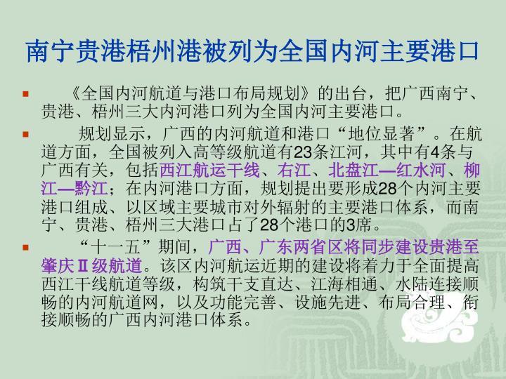 南宁贵港梧州港被列为全国内河主要港口