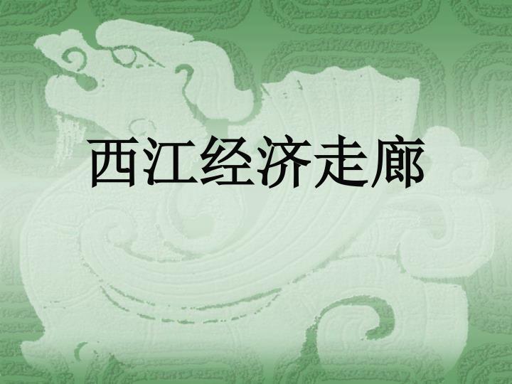 西江经济走廊