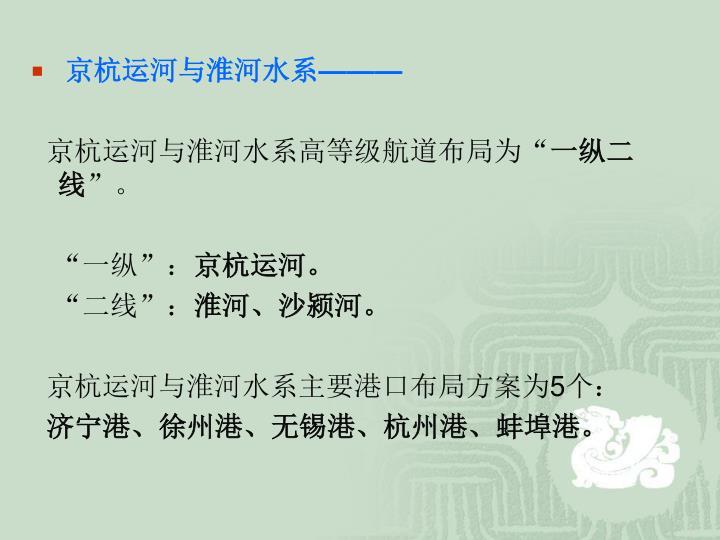 京杭运河与淮河水系